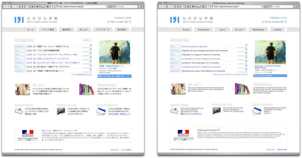 九州日仏学館ウェブサイト