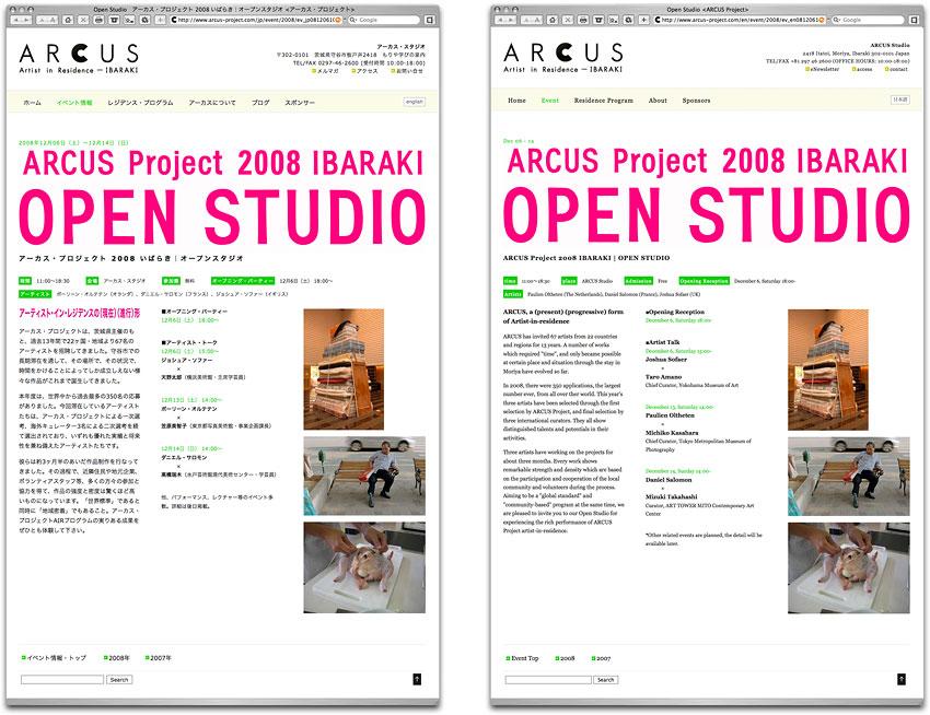 ARCUS PROJECT ウェブサイト