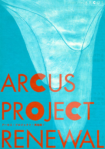 ARCUS PROJECT 2007