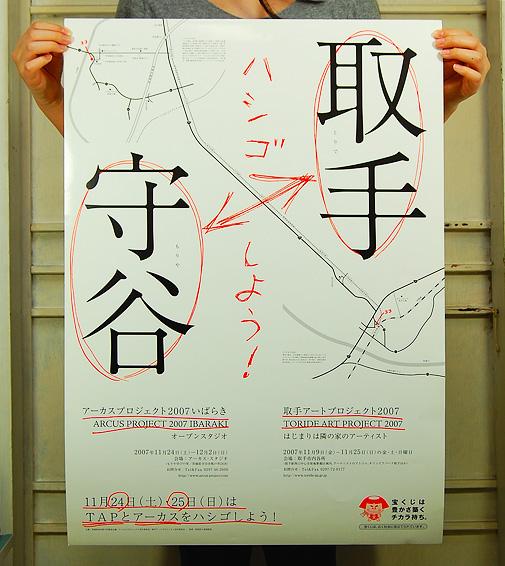 アーカス・プロジェクト × 取手アートプロジェクト 2007