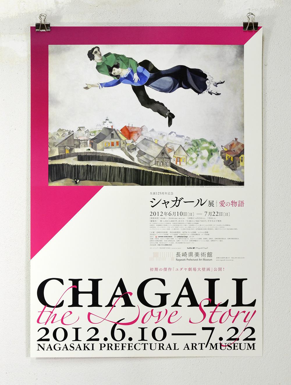 シャガール展2012 愛の物語