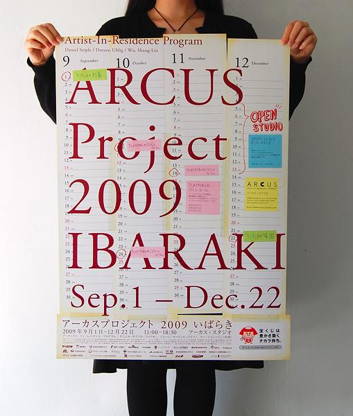 アーカス・プロジェクト 2009 オープンスタジオ