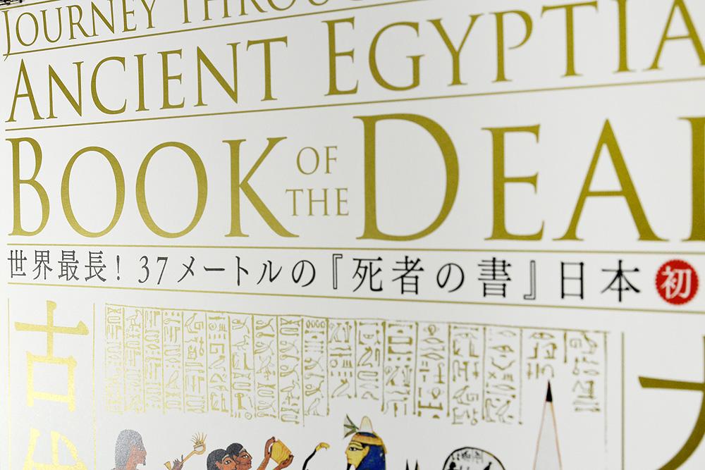 大英博物館 古代エジプト展
