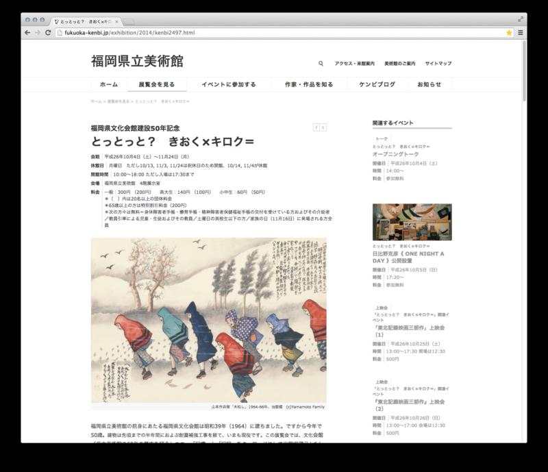 fukuoka-kenbi-web02