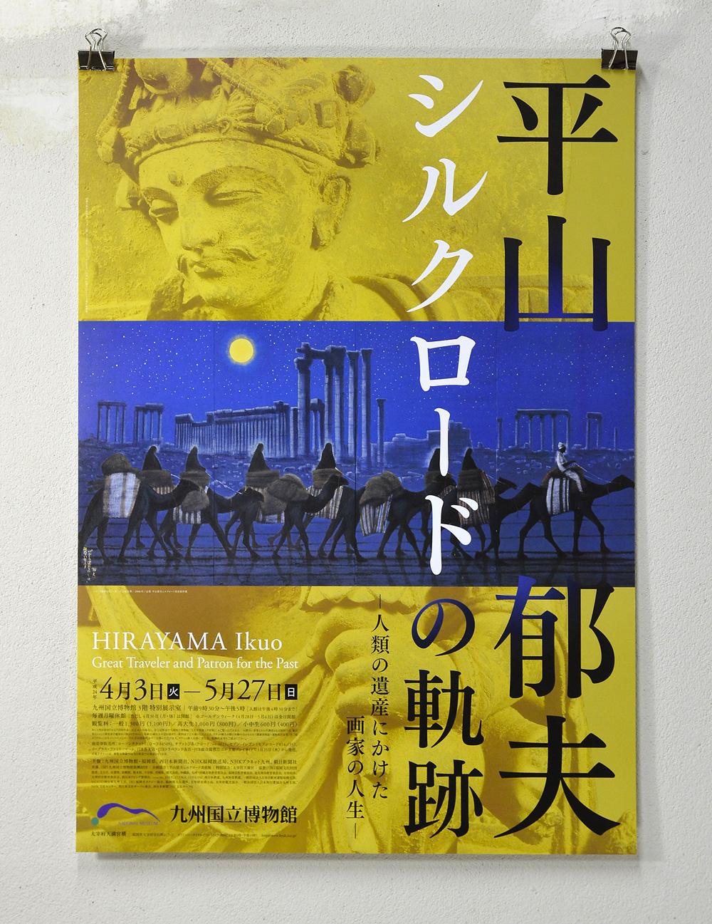 特別展 平山郁夫 シルクロードの軌跡 特別展 平山郁夫 シルクロードの軌跡 九州国立博物館 ポス