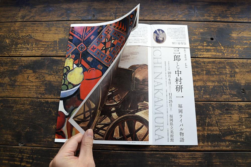 児島善三郎と中村研一 福岡ライバル物語