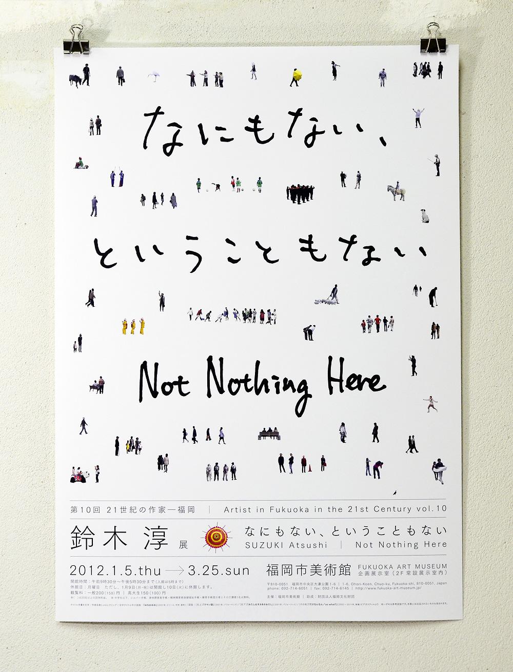 第10回21世紀の作家―福岡 鈴木淳展 なにもない、ということもない